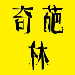 奇葩林微信小程序