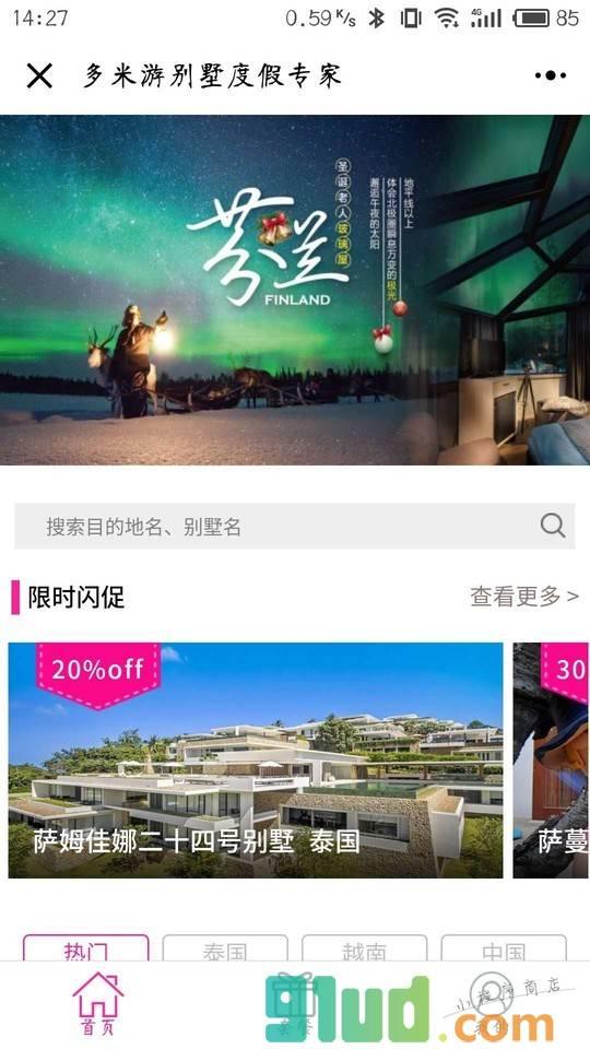 多米游高端别墅酒店主题度假定制截图1