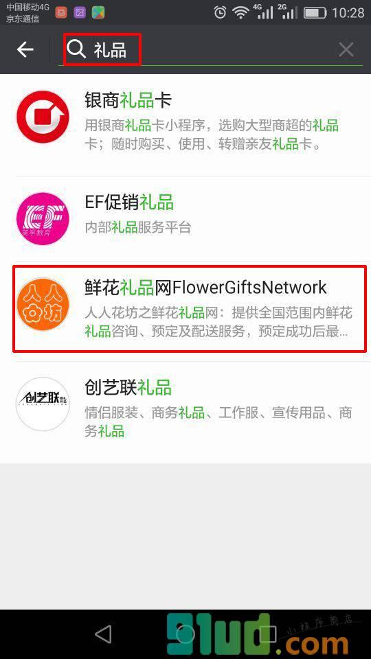 鲜花礼品网FlowerGifts截图2