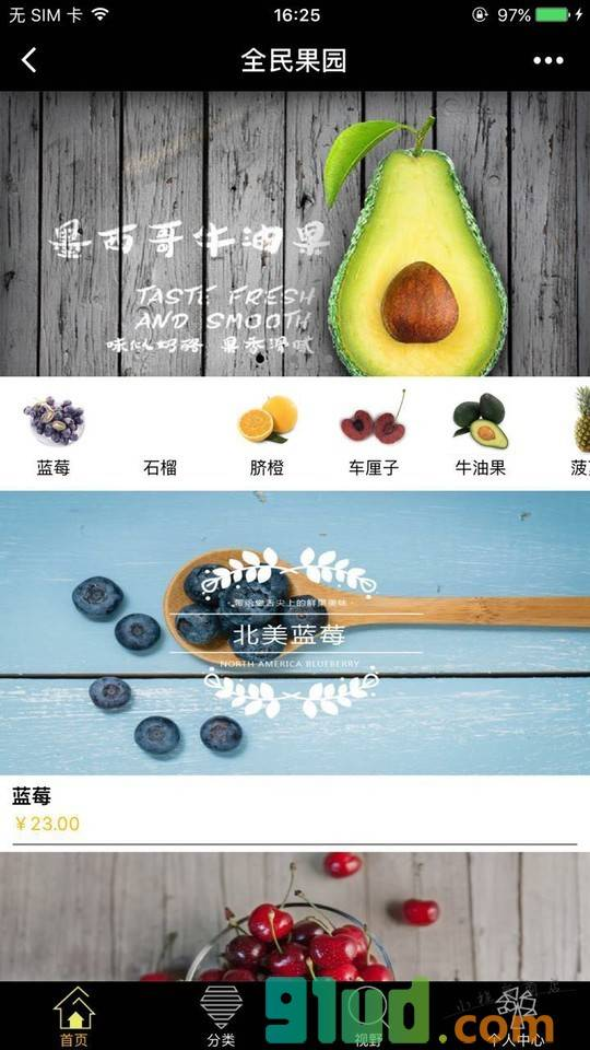 水木购物截图1